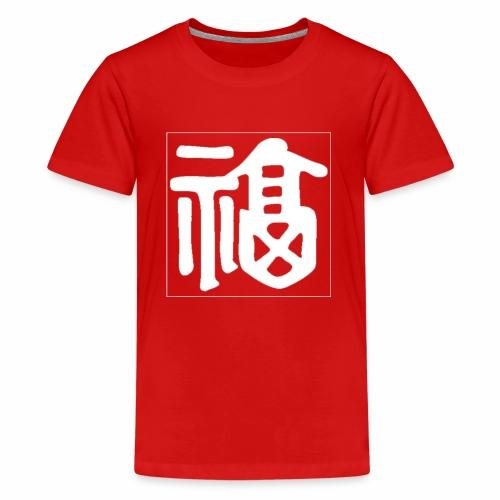 Harmony (Chinese Character) - Kids' Premium T-Shirt