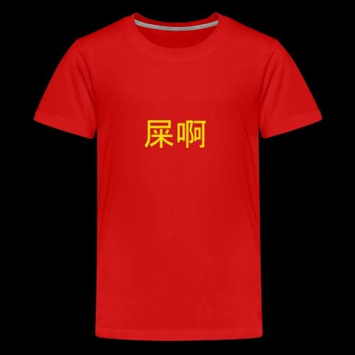S*** YEA - Kids' Premium T-Shirt