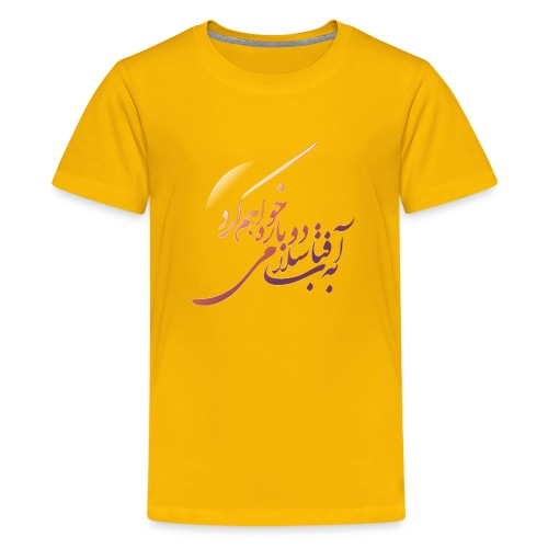 be aftab Persian T-shirt - Kids' Premium T-Shirt