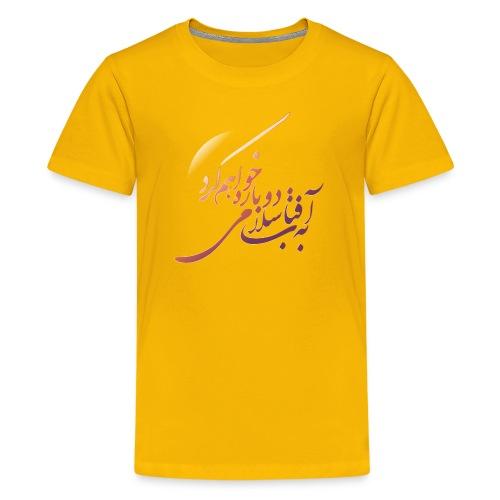 be aftab Persian T-shirt - Kids' Premium T-Shirt