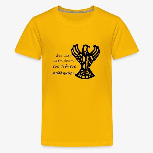 Στην μάχη μέγας ήρωας του Πόντου παλληκάρι. - Kids' Premium T-Shirt
