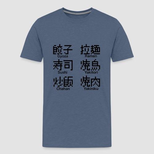 kanjifood - Kids' Premium T-Shirt
