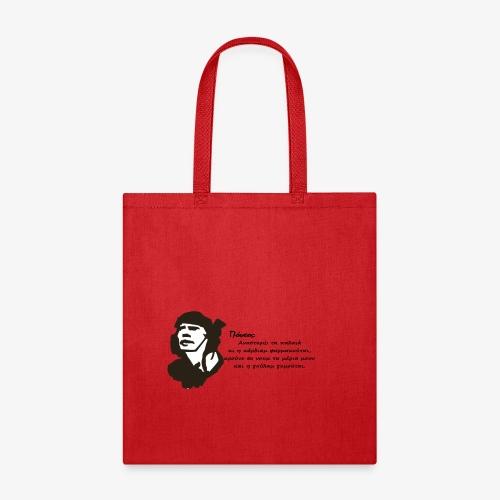 Πόντος - Αναστορώ τα παλαιά - Tote Bag