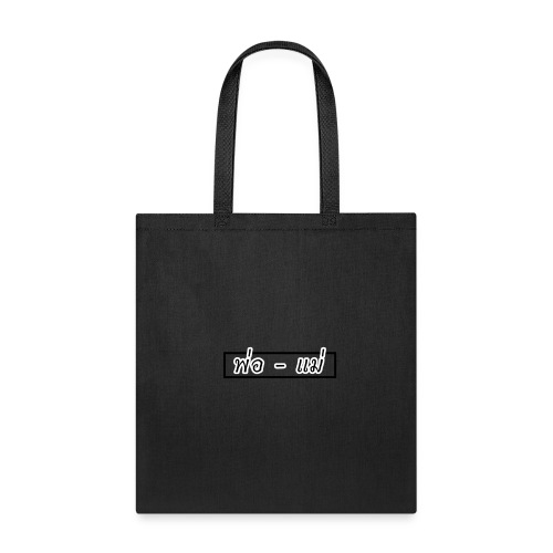 Father and Mom  text font - Tote Bag