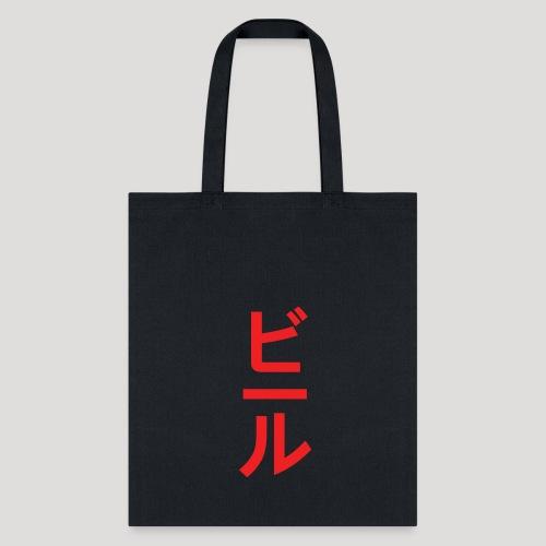 Japanese Beer Red - Tote Bag