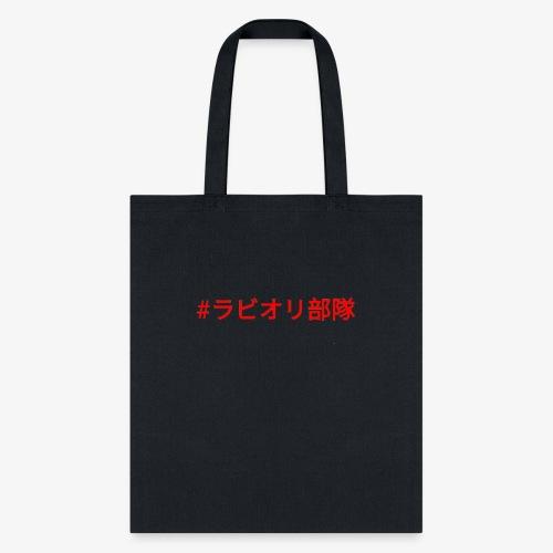 #RavioliSquad - Tote Bag