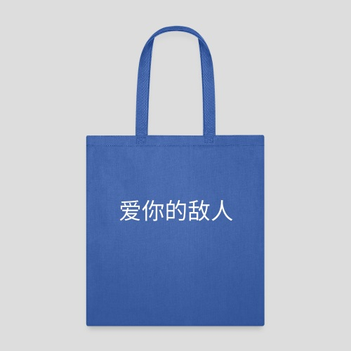 Chinese LOVE YOR ENEMIES Logo (Black Only) - Tote Bag