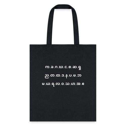 karen alphabet - Tote Bag