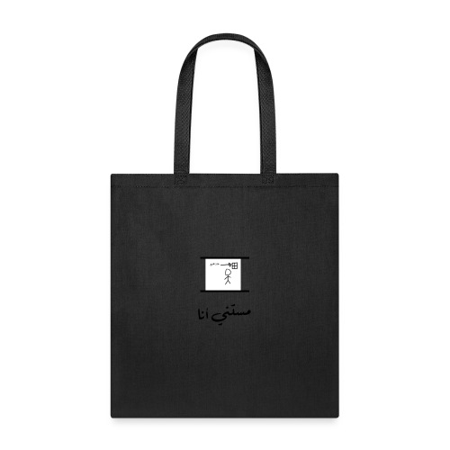 Ishtarist- Waiting - Tote Bag