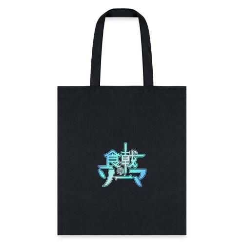 shokugeki no souma logo - Tote Bag