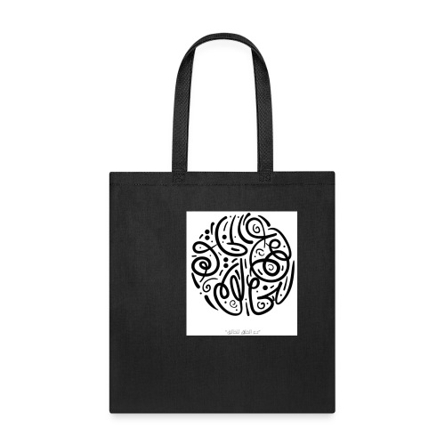 Let the creation to the Creator - Tote Bag