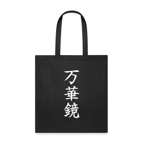 Japanese letter (WHITE) - Tote Bag