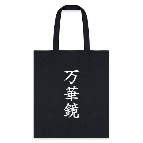 Japanese letter (WHITE) - Tote Bag