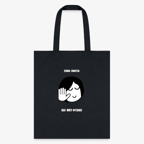 Jo Baka - Είμαι Πόντια Και Μου Φτάνει - Tote Bag