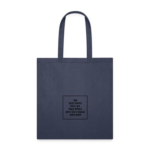 YOUTH - Tote Bag