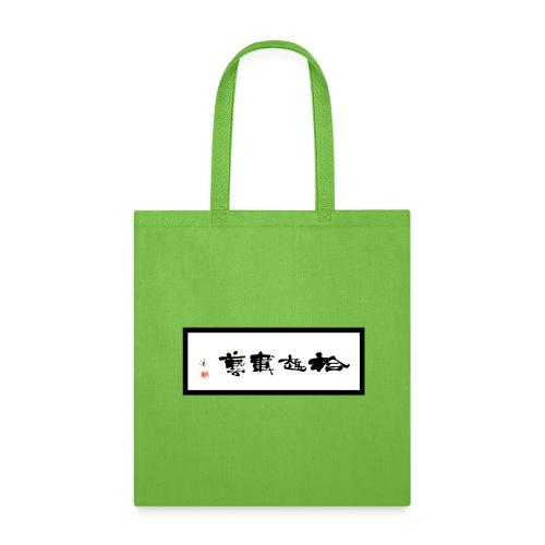 拾趣載藝 - Tote Bag