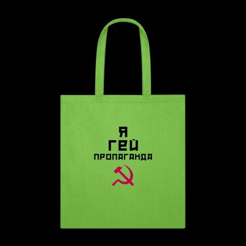 I am Gay Propaganda - Tote Bag