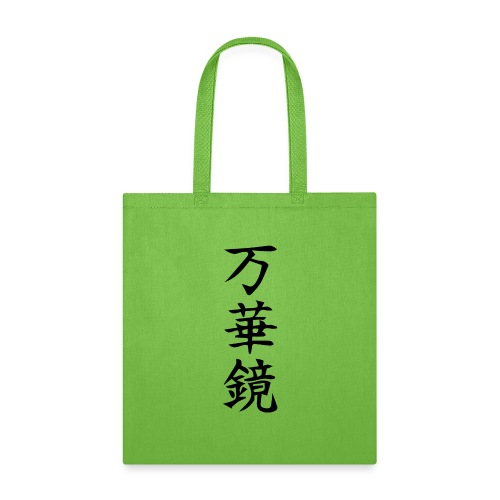 Japanese letter (BLACK) - Tote Bag