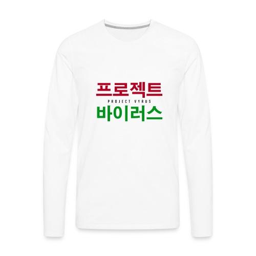 VYRUS KOREAN WHITE - Men's Premium Long Sleeve T-Shirt
