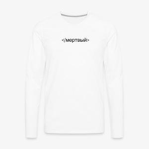 White Out - Men's Premium Long Sleeve T-Shirt