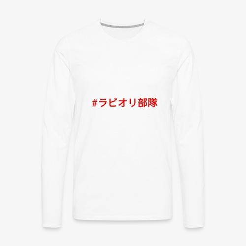 #RavioliSquad - Men's Premium Long Sleeve T-Shirt