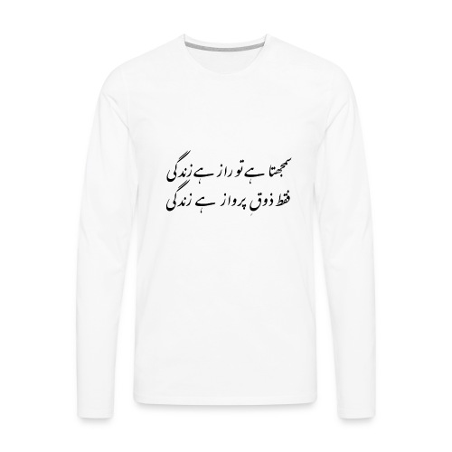 Life isn't a mystery -Iqbal - Men's Premium Long Sleeve T-Shirt