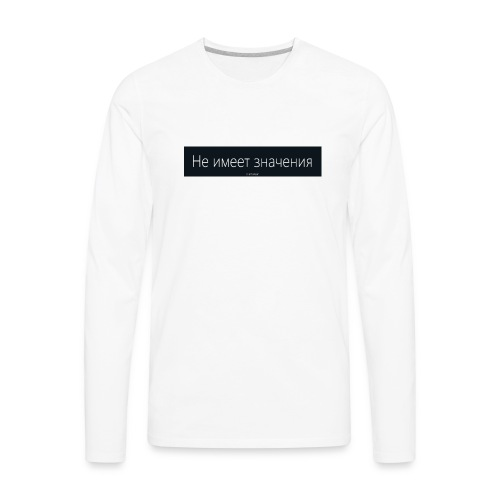 Не имеет значения - Men's Premium Long Sleeve T-Shirt