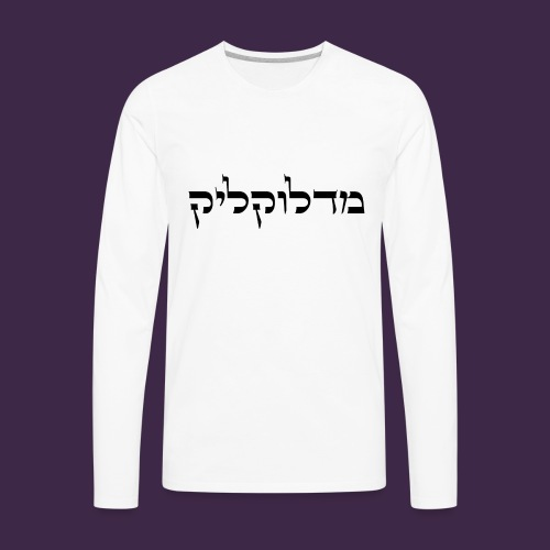 מדלוקליק - Men's Premium Long Sleeve T-Shirt
