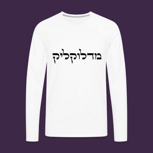 מדלוקליק - Men's Premium Long Sleeve T-Shirt