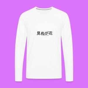 見ぬが花-Not seeing is a flower - Men's Premium Long Sleeve T-Shirt