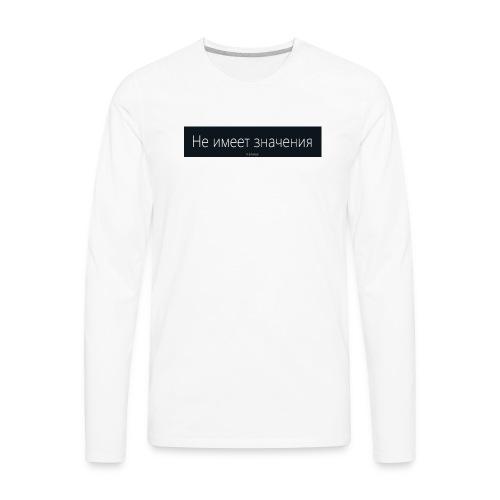 Не имеет значения - Men's Premium Long Sleeve T-Shirt