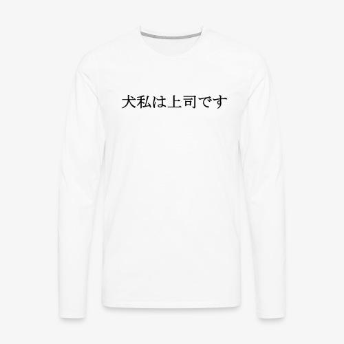 B**** I'm am Boss - Men's Premium Long Sleeve T-Shirt