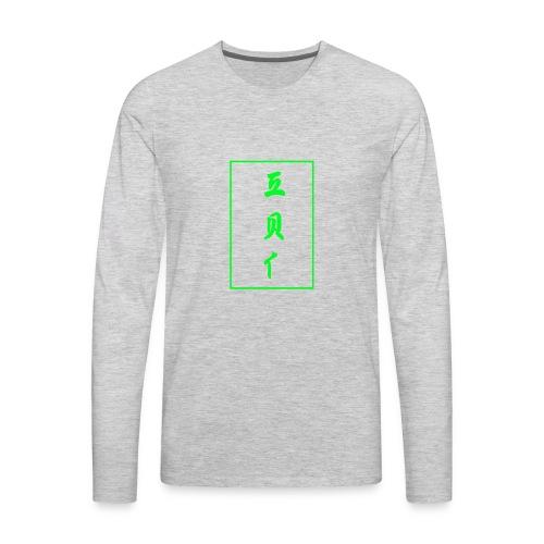5QT Chinise - Men's Premium Long Sleeve T-Shirt