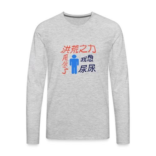 洪荒之力已用完 - Men's Premium Long Sleeve T-Shirt