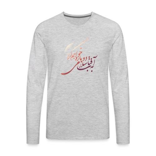 be aftab Persian T-shirt - Men's Premium Long Sleeve T-Shirt