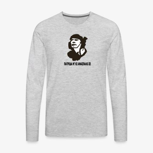 Pontian - 'Πατρίδα μ' κι ανασπάλω σε'. - Men's Premium Long Sleeve T-Shirt