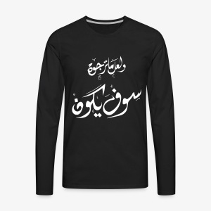 wishes - Men's Premium Long Sleeve T-Shirt