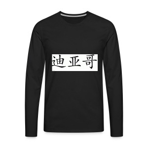 746BC664 5E35 49BC 9FA4 CD437F865296 - Men's Premium Long Sleeve T-Shirt
