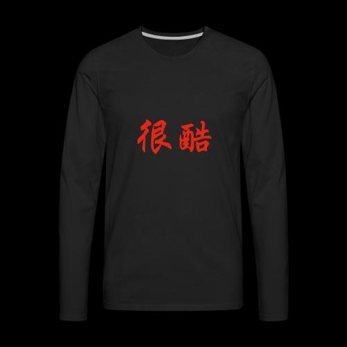 Cool - Men's Premium Long Sleeve T-Shirt