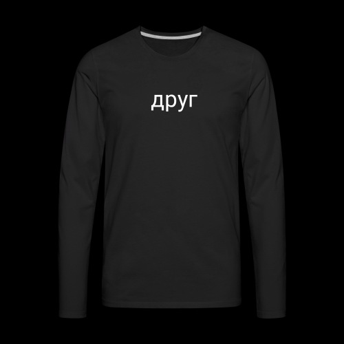 друг - Men's Premium Long Sleeve T-Shirt
