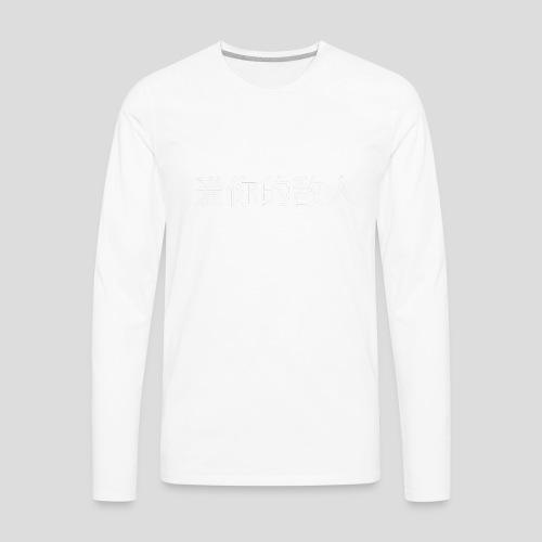 Chinese LOVE YOR ENEMIES Logo (Black Only) - Men's Premium Long Sleeve T-Shirt