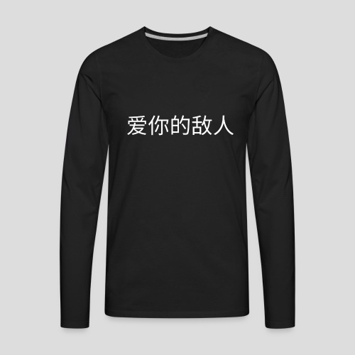Chinese LOVE YOR ENEMIES Logo (Black Only) - Men's Premium Long Sleeve T-Shirt