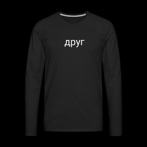 друг - Men's Premium Long Sleeve T-Shirt