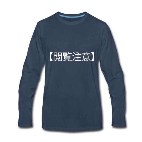 閲覧注意・カラフル - Men's Premium Long Sleeve T-Shirt