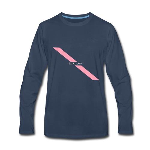 私は気にしない (I do not care) - Men's Premium Long Sleeve T-Shirt