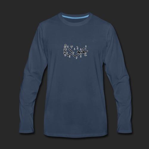 aboodeh - Men's Premium Long Sleeve T-Shirt
