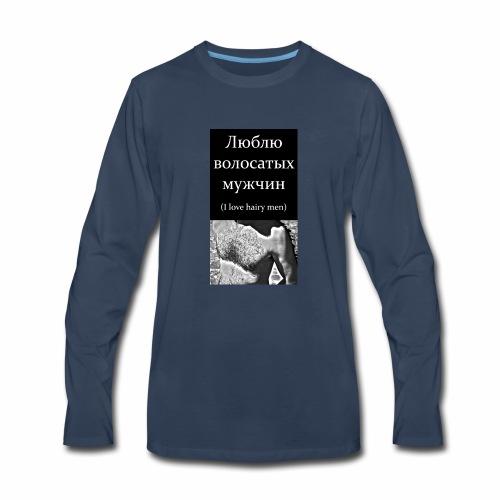 I Love Hairy Men - Men's Premium Long Sleeve T-Shirt