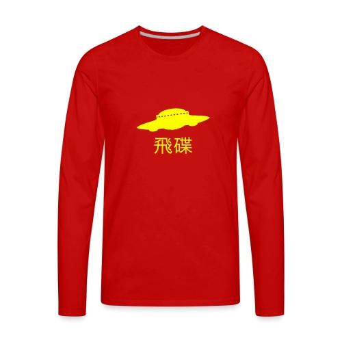 UFO China 飛碟 - Men's Premium Long Sleeve T-Shirt