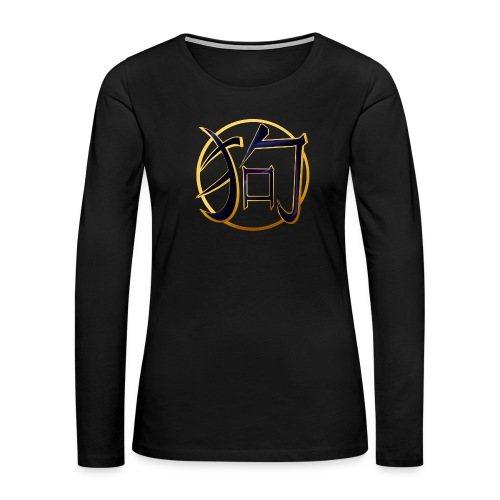 The Year Of The Dog - Women's Premium Long Sleeve T-Shirt