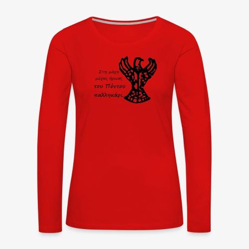 Στην μάχη μέγας ήρωας του Πόντου παλληκάρι. - Women's Premium Long Sleeve T-Shirt